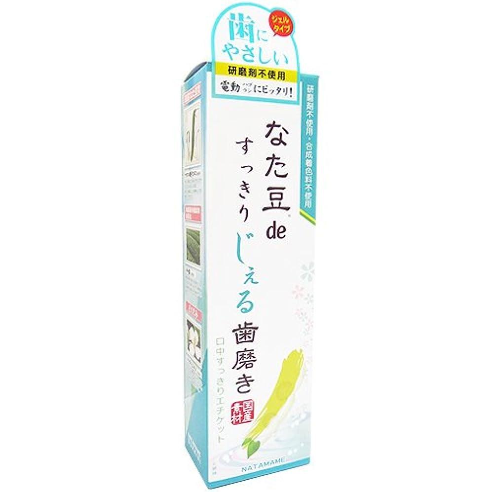 行為文庫本未接続なた豆deすっきりじぇる歯磨き 120g