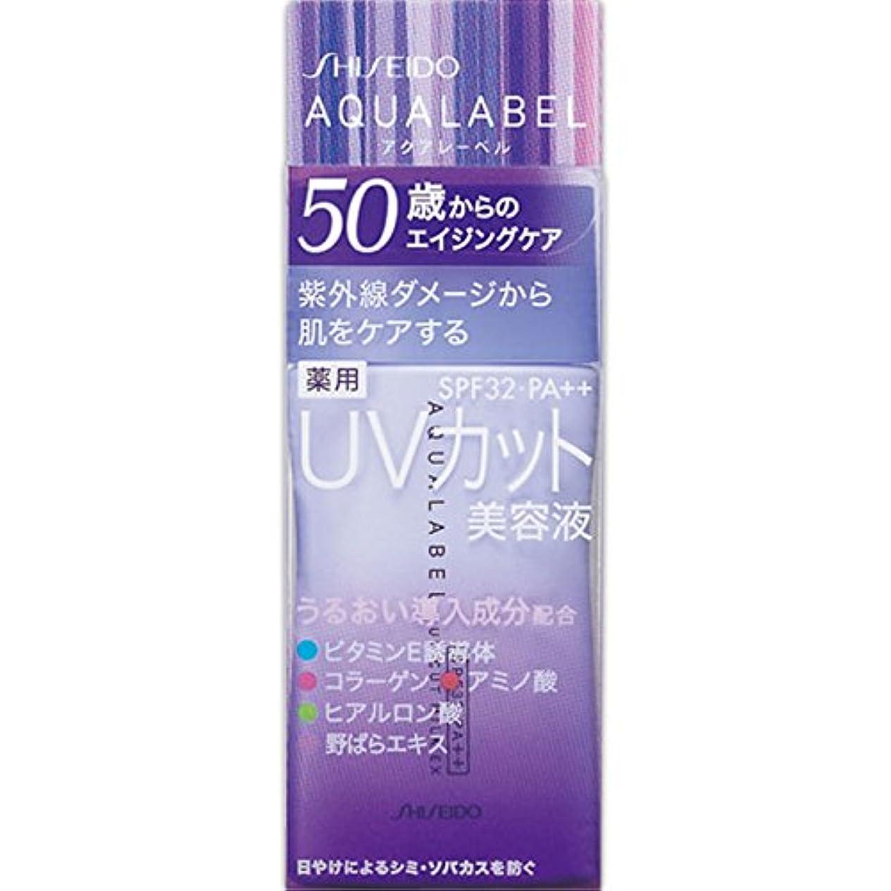 ペパーミント紳士気取りの、きざなメンバーアクアレーベル UVカット美容液 40ml