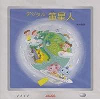 CD デジタル 笛星人 / トヤマ出版