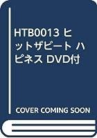 HTB0013 ヒットザビート ハピネス [導入編] DVD付