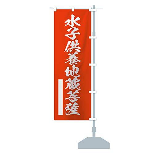 水子供養地蔵菩薩 のぼり旗 サイズ選べます(スリム45x180cm 右チチ)