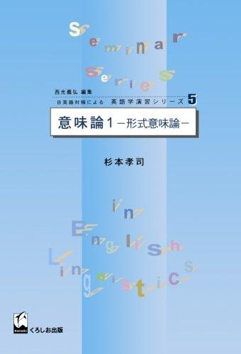 意味論1 - 形式意味論 (日英語対照による英語学演習シリーズ)の詳細を見る