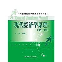 现代经济学原理(第二版)(教育部经济管理类主干课程教材)