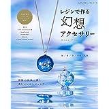 レジンで作る 幻想アクセサリー (レディブティックシリーズno.4872)