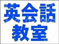 「英会話教室(紺)」 ティンサイン ポスター ン サイン プレート ブリキ看板 ホーム バーために