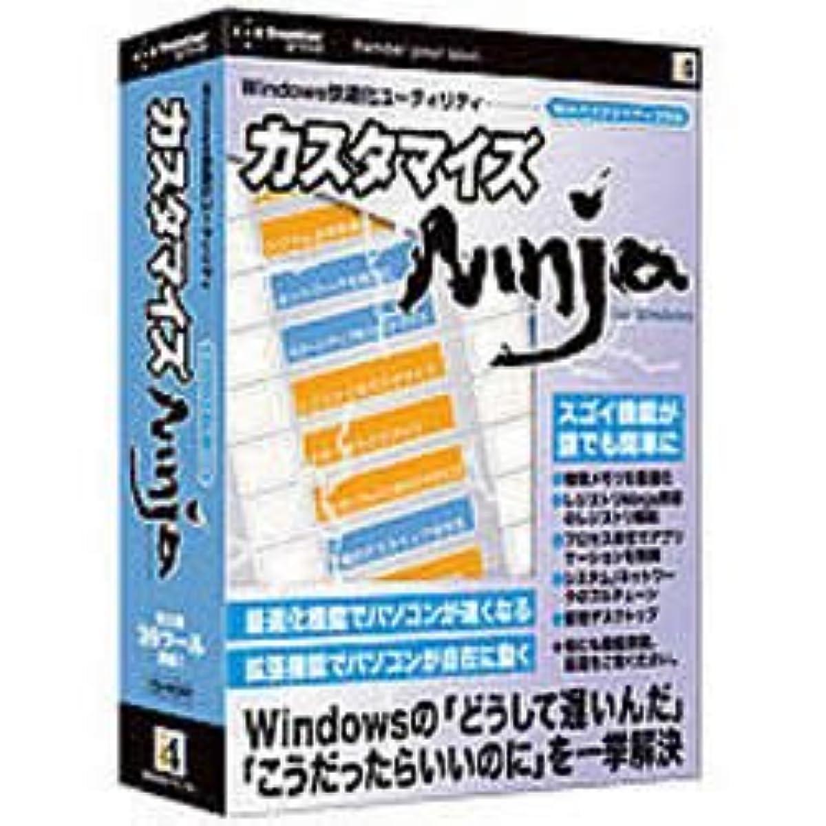 色共和党惑星カスタマイズNinja for Windows [Win カスタマイザー2006]