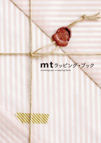 Price comparison product image MT Masking Tape Wrapping Book (Japanese Edition)