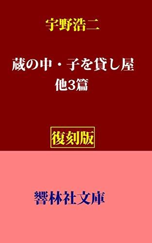 『【復刻版】宇野浩二の「蔵の中・子を貸し屋・他3篇」 (響林社文庫)』のトップ画像