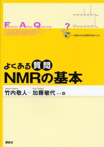 よくある質問 NMRの基本 (よくある質問シリーズ)の詳細を見る
