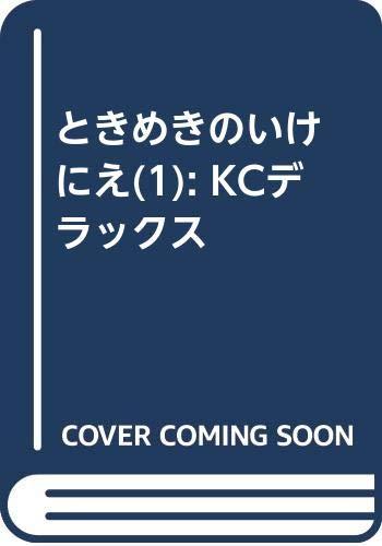 ときめきのいけにえ(1) (KCデラックス)