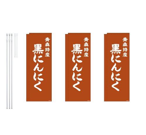 デザインのぼりショップ のぼり旗 3本セット 黒にんにく 専用ポール付 スリムショートサイズ(480×1440) 袋縫い加工 AOM425SSF
