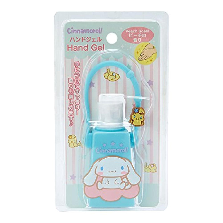 受け皿一生ボードシナモロール 携帯ハンドジェル(ピーチの香り)