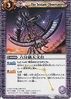 バトルスピリッツ/第10弾/C/BS10-082/六分儀天文台/ネクサス/紫/3