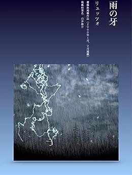 [リュッツォ, 薔薇族掲載時筆名・白井俊介]の雨の牙: 2000年薔薇族連載ゲイ小説