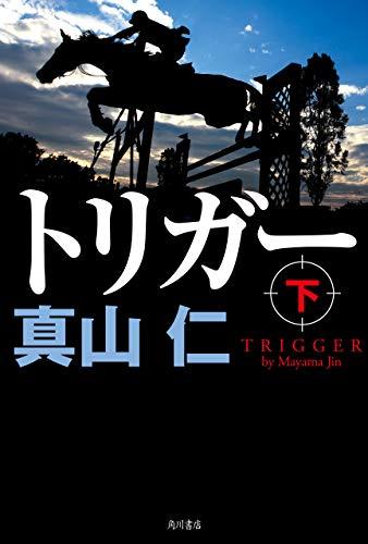 トリガー 下 (角川書店単行本)