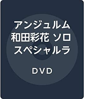 アンジュルム 和田彩花 ソロスペシャルライブ [DVD]