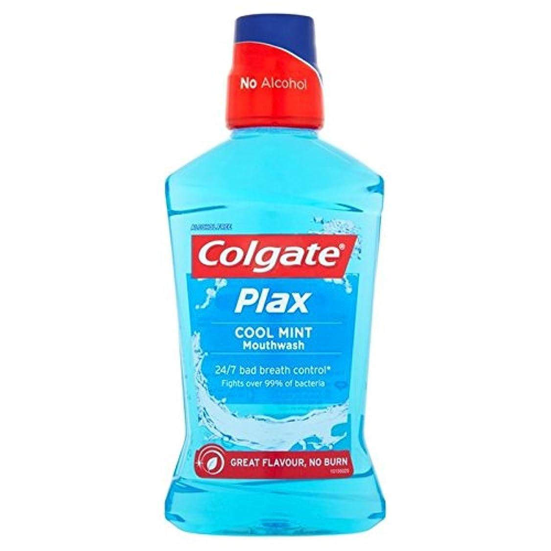 逃れる抜け目のない微視的Colgate Plax Cool Blue Mouthwash 500ml - コルゲートクールなブルーのマウスウォッシュ500ミリリットル [並行輸入品]