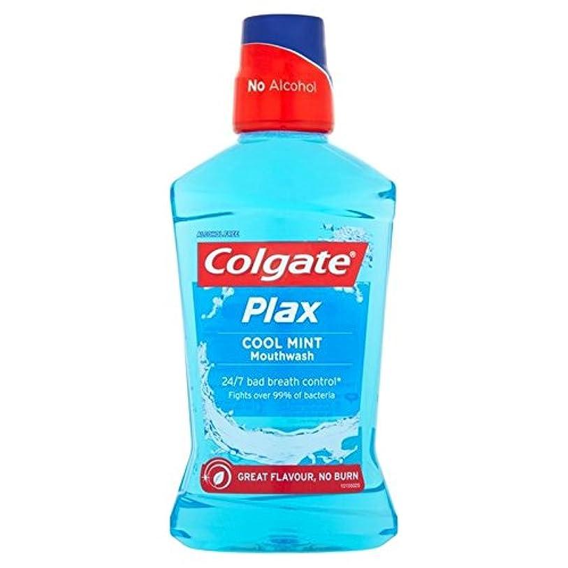 たくさんの展望台力学コルゲートクールなブルーのマウスウォッシュ500ミリリットル x4 - Colgate Plax Cool Blue Mouthwash 500ml (Pack of 4) [並行輸入品]