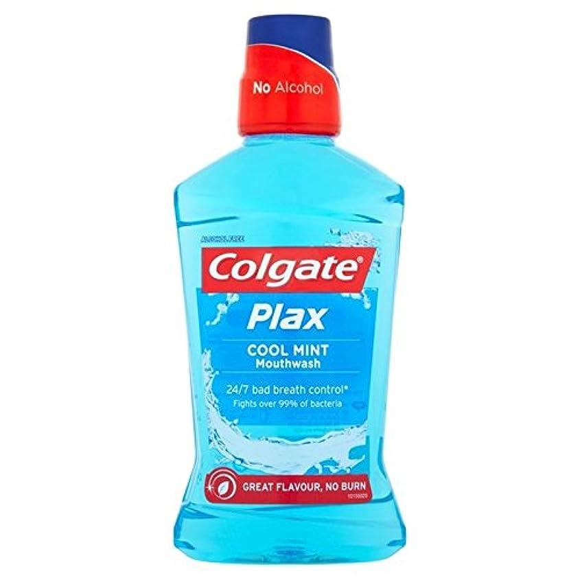 ナット交通渋滞勧めるコルゲートクールなブルーのマウスウォッシュ500ミリリットル x4 - Colgate Plax Cool Blue Mouthwash 500ml (Pack of 4) [並行輸入品]