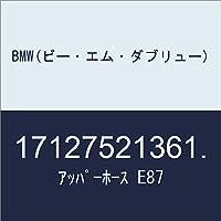 BMW(ビー・エム・ダブリュー) アッパーホース E87 17127521361.