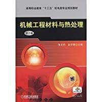 Mechanical Engineering Materials and Heat Treatment (2nd Edition)(Chinese Edition)