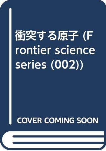 衝突する原子 (Frontier science series (002))の詳細を見る