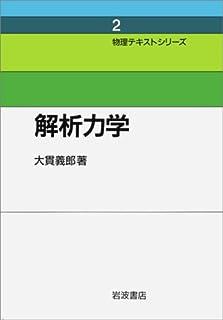 解析力学 (物理テキストシリーズ 2)