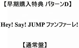 【早期購入特典 パターンD】 Hey! Say! JUMP ファンファーレ! 【通常盤】