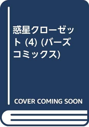 惑星クローゼット (4) (バーズコミックス)