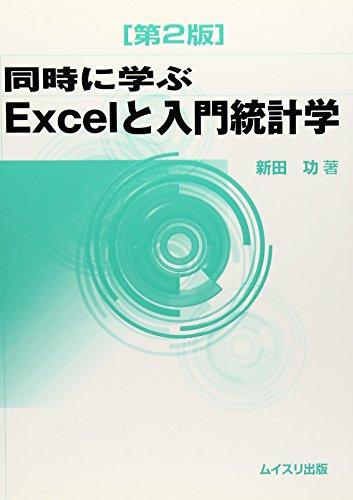 同時に学ぶExcelと入門統計学