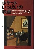 ポケットいっぱいの映画―映画ディテール小事典AtoZ