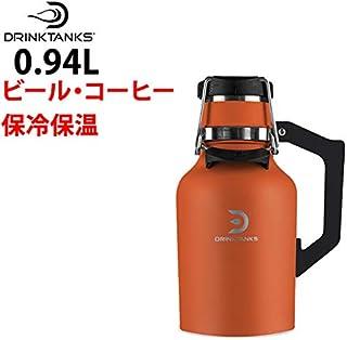 炭酸の飲み物(ビールなど)を入れられる魔法瓶 DrinkTanks ドリンクタンクス Growler 32oz (0.94L) 真空断熱グラウラー MOAB オレンジ 保冷 保温 水筒【C1】【w95】