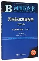 河南蓝皮书:河南经济发展报告(2016)