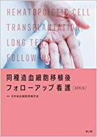 同種造血細胞移植後フォローアップ看護(改訂第2版)