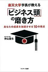 楽天大学学長が教える「ビジネス頭」の磨き方 Kindle版