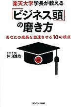 表紙: 楽天大学学長が教える「ビジネス頭」の磨き方   仲山 進也