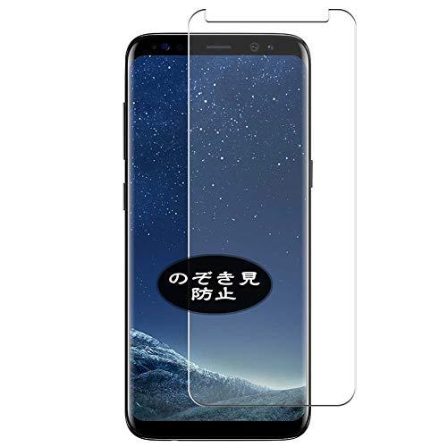 VacFun Anti Espia Protector de Pantalla, compatible con Samsung Galaxy S8 au SCV36 docomo SC-02J, Screen Protector Filtro de Privacidad Protectora(Not Cristal Templado) NEW Version
