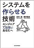 システムを作らせる技術 エンジニアではないあなたへ (日本経済新聞出版)
