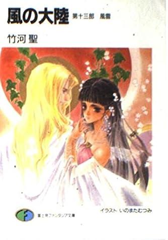 風の大陸〈第13部〉風雲 (富士見ファンタジア文庫)