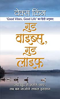 Good Vibes, Good Life: Vex King is the author of #1 bestseller 'Good Vibes, Good Life' which has sold nearly 250,000 copies and has been translated into a nineteen languages. (Hindi Edition) by [Vex King]