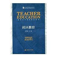 Community Education(Chinese Edition)