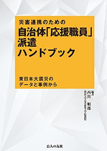 災害連携のための自治体「応援職員」派遣ハンドブックー東日本大震災のデータと事例から