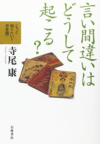 Why definitely happen say? (And Japanese! Want to know more) (2002) ISBN: 4000068261 [Japanese Import]