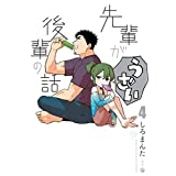 先輩がうざい後輩の話: 4 (comic POOL)