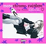 monochrome rainbow 歌詞