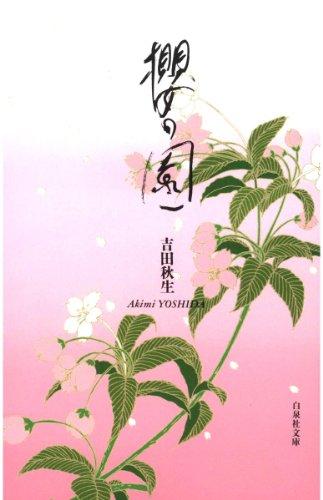 櫻の園 (白泉社文庫)