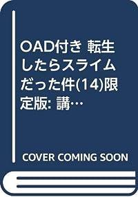 OAD付き 転生したらスライムだった件(14)限定版 (講談社キャラクターズライツ)
