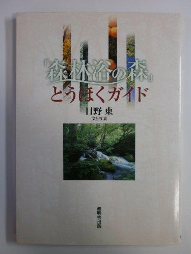 「森林浴の森」とうほくガイド