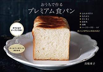 おうちで作る プレミアム食パン