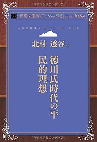 徳川氏時代の平民的理想 (青空文庫POD(シニア版))